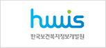 한국보건복지정보개발원